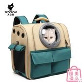 太空喵寵物包艙貓咪外出籠子狗狗外出包箱便攜後背包【匯美優品】