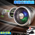 汽車冷氣出風口風扇  冷氣風扇 車載風扇 車用風扇 LED 汽車降溫神器 兩色可選