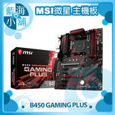 MSI 微星 B450 GAMING PLUS 主機板