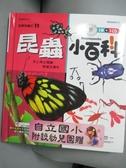 【書寶二手書T6/科學_OSW】昆蟲小百科(附CD)_林義祥