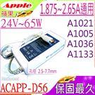 APPLE筆電充電器-24V,2.65A,65W,AP04 TITANIUM G4 400,500,667 800,867,M8760LL/A,M8591L變壓器