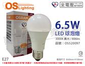 OSRAM歐司朗 LED CLA60 6.5W 3000K 黃光 E27 全電壓 球泡燈 _ OS520097