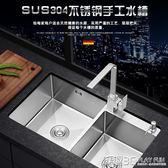水槽 德國304不銹鋼手工水槽雙槽4MM加厚廚房洗菜盆水池台下台上盆 JD 玩趣3C