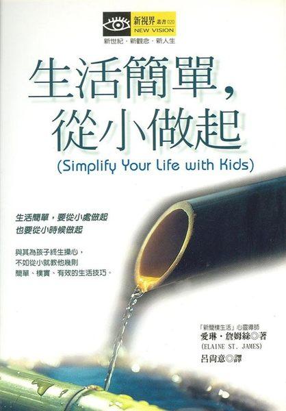 (二手書)生活簡單,從小做起