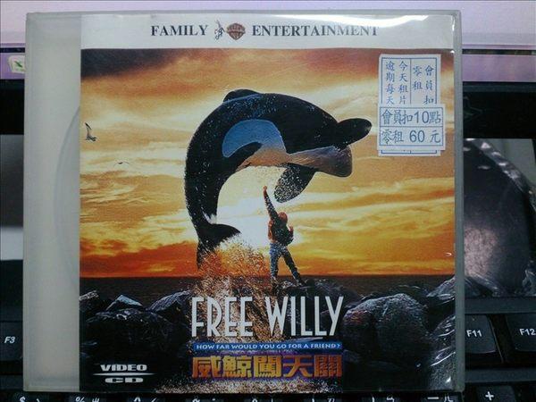 影音專賣店-V59-001-正版VCD【威鯨闖天關1】-邁可艾恩賽德*珍妮阿特金森