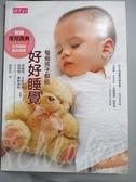 【書寶二手書T5/親子_LPA】每個孩子都能好好睡覺_安妮特.卡斯特尚