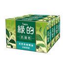 綠的GREEN 抗菌皂-茶樹清香(100...