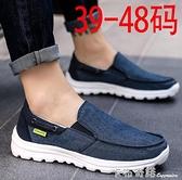 休閒鞋春夏大碼帆布鞋男胖腳45加寬46輕47一腳蹬48碼男裝懶人布鞋加大號