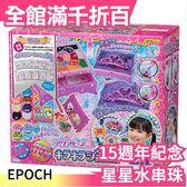 【15週年紀念限定版】日本 EPOCH 夢幻星星水串珠EX 安全無毒 創意DIY玩具 生日禮物【小福部屋】