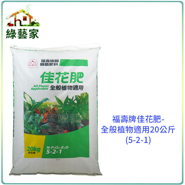 【綠藝家002-A51-20】福壽牌佳花肥-全般植物適用20公斤(5-2-1)