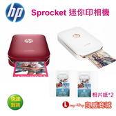 含兩盒相片紙~ HP Sprocket 口袋相印機 迷你印相機 相片印表機 Photo Printer