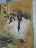 【書寶二手書T9/傳記_HAN】烏腳病之父王金河醫師回憶錄_王金河
