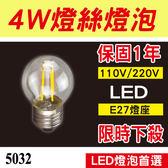 4W LED燈絲燈泡 E27接頭 110V/220V 黃光 復古工業 LED燈泡 保固一年【奇亮科技】含稅