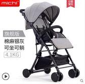 嬰兒推車超輕便攜式折疊簡易可坐躺童車高景觀小寶寶手推傘車igo 時光之旅