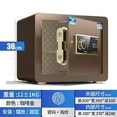 保險櫃 30厘米家用小型家用保險櫃箱小型保險箱家用防盜保險箱小型迷你家庭密碼箱【八折搶購】