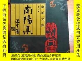 二手書博民逛書店罕見潮汕文庫:南陽集(作者籤贈本)Y191539 郭偉Ill 海