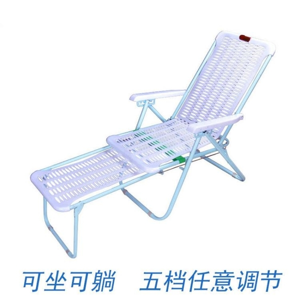 加厚躺椅折疊椅午休椅沙灘椅懶人午睡椅休閒辦公室睡椅塑料躺椅子