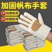 勞保手套 雙層帆布手套勞保批發加厚耐磨全襯工作業干活男機械電焊防護用品