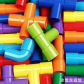 拼裝玩具 水管道式積木拼裝兒童寶寶益智拼接男孩幼兒園拼插玩具 LC2427 【歐爸生活館】
