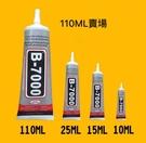 手工DIY環保膠水B7000,粘性更牢,...