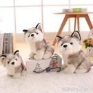 可愛仿真哈士奇公仔玩具小狗狗二哈玩偶小號娃娃女孩生日禮物  【優樂美】