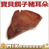 ◆MIX米克斯◆寶貝餌子795 特大片豬耳朵【共25片】單片包裝,台灣生產天然寵物豚耳零食