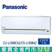 Panasonic國際5-6坪1級CU-LJ36BCA2/CS-LJ36BA2變頻冷專分離式冷氣_含配送到府+標準安裝【愛買】