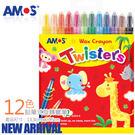 韓國原裝進口AMOS 12色無毒鉛筆型旋轉蠟筆油畫棒