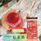 兩相宜【125K百茶文化園】紅藜茶22入/包