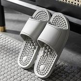 居家按摩拖鞋男士室內足底穴位防滑防臭涼拖鞋【極簡生活】