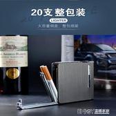 自動彈煙20支裝一體香菸煙盒充電打火機裝煙便攜創意個性超薄男士 溫暖享家
