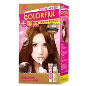 卡樂芙優質染髮霜-冰沙栗棕(含A/B劑【本月限定!特惠$169元】