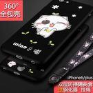 蘋果6s手機殼iphone6plus套全...