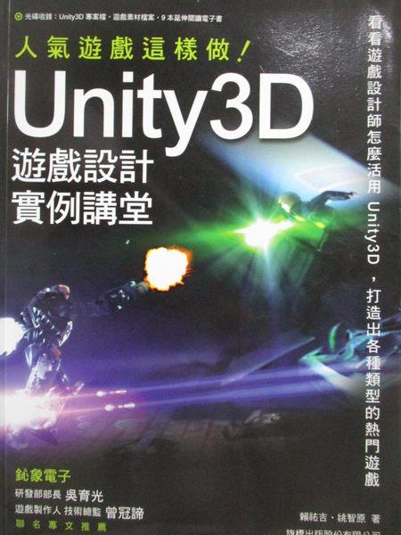 【書寶二手書T7/電腦_ZHF】Unity 3D 遊戲設計範例講堂-人氣遊戲這樣做!_賴祐吉_附光碟