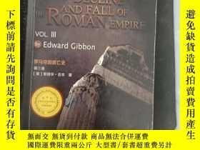 二手書博民逛書店the罕見decline and fall of roman empireY324452 edward gib