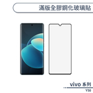 vivo Y50 滿版全膠鋼化玻璃貼 保護貼 保護膜 鋼化膜 9H鋼化玻璃 螢幕貼 H06X7