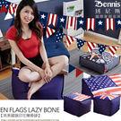 【班尼斯國際名床】【英美國旗印花懶骨頭】/沙發椅