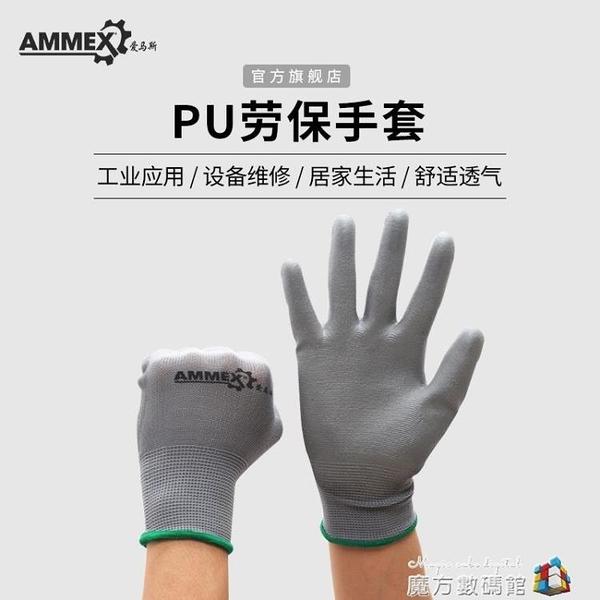 愛馬斯pu勞保涂掌手套透氣浸膠勞動工用干活工作勞務勞工尼龍防滑 魔方數碼