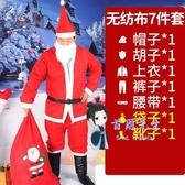 聖誕服裝 聖誕老人服裝加大碼成人男節日老公公聖誕服飾聖誕主題衣服套裝扮