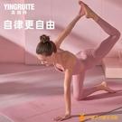 瑜伽墊加厚加寬加長初學者女健身墊舞蹈防滑瑜珈墊子地墊【小橘子】