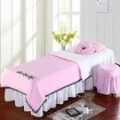 禾譜歐式簡約水洗棉美容床罩四件套四季通用美容院按摩床罩四件套