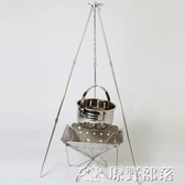 戶外鋁合金三角架套鍋吊架便攜燒烤架子配布袋A113LXLX 伊蘿鞋包