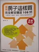 【書寶二手書T1/投資_MCN】房子這樣買-完全解答購屋108問_蘇于修