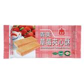 義美草莓夾心酥152g