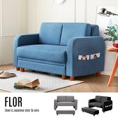 布沙發 雙人+凳 收納腳凳 芙蘿日式雙人沙發/3色/H&D東稻家居