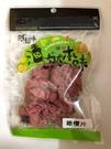 3包免運商品-漬然本味橄欖片45g/3包【合迷雅好物超級商城】