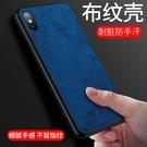 88柑仔店-新款布紋XS蘋果X手機殼XS Max XR iPhoneX純色保護套潮牌男女潮牌
