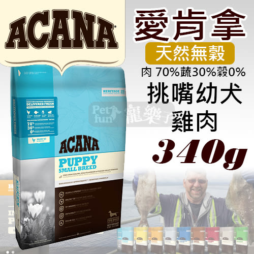 [寵樂子]《愛肯拿 Acana》挑嘴幼犬配方 - 放養雞肉 + 新鮮蔬果340g/狗飼料