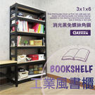 工業風消光黑 免螺絲角鋼書櫃(90x30...