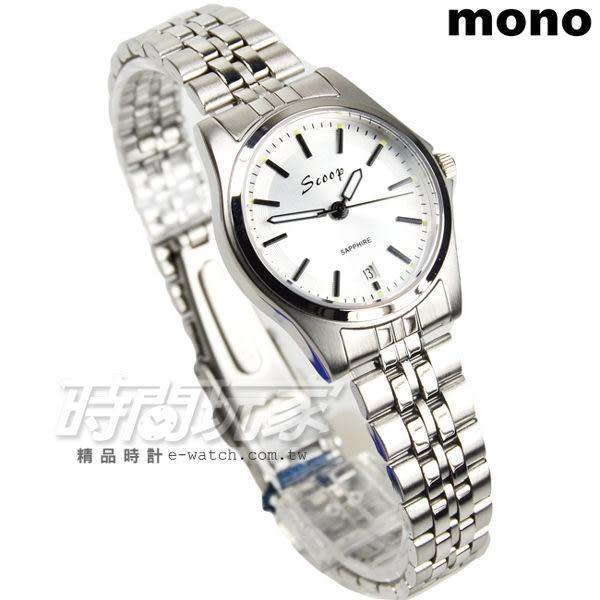mono Scoop 簡約時刻精美時尚腕錶 女錶 防水手錶 日期視窗 不銹鋼 SB1215白小